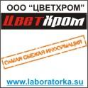 ЦветХром, ООО