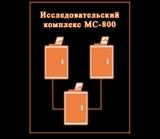 МС-800