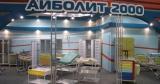 Выставка Здравоохранение-2008, Москва, 8-12 декабря 2008г.