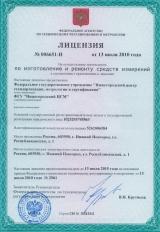 Лицензия по изготовлению и ремонту средств измерений...