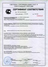 Сертификат соответствия навыпускаемую продукцию...