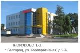 """ООО Производственная фирма """"Ливам"""""""