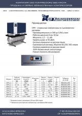 Буклет серии OFR компрессоров OF Kompressoren