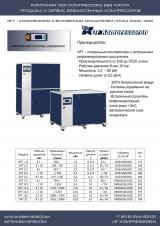 Буклет серии OFT компрессоры OF Kompressoren