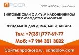 Ароса Челябинск винтовые сваи фундамент