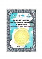 Присвоен знак качества для рефрактометра СНЕЛ-105