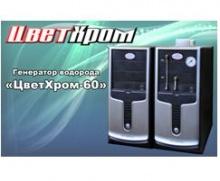 Генератор водорода ЦветХром-60