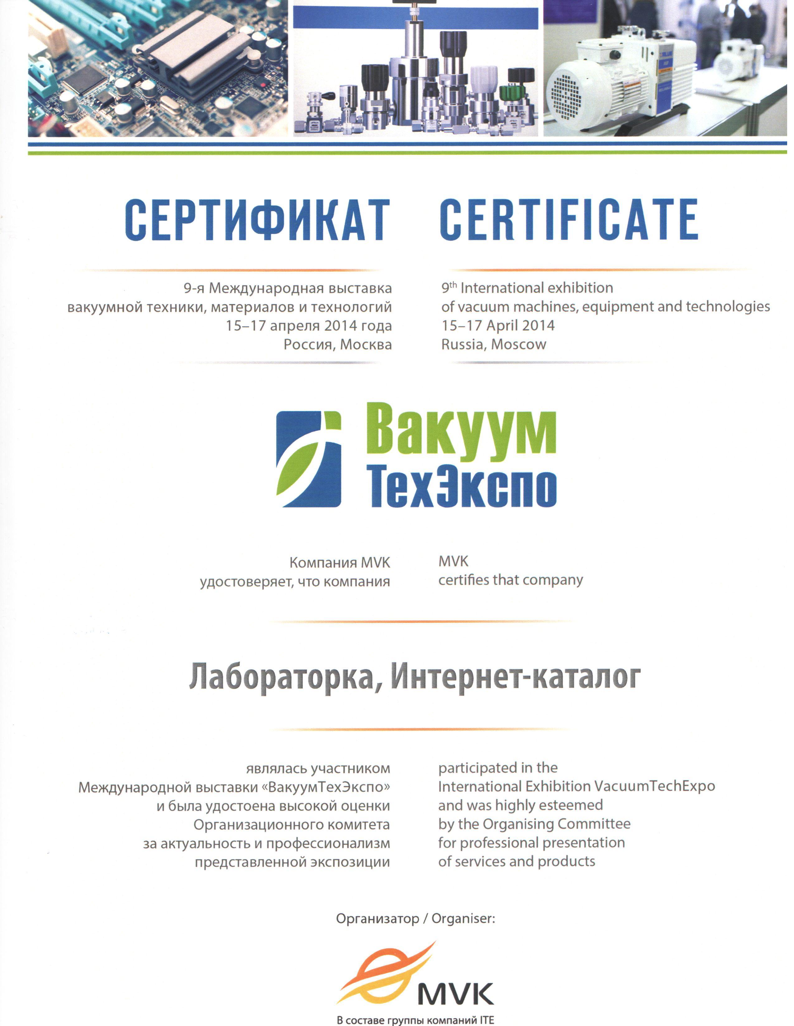 Сертификат выставки ВакуумТехЭкспо