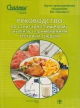 Выпущено учебно-методическое пособие «Руководство по санитарно-пищевому анализу с применением тестов