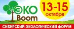 Специализированная выставка-форум «ЭкоBoom»