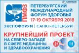 Посетите бесплатно деловую программу Петербургского международного форума здоровья!