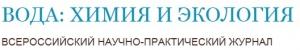 ВОДА: Химия и экология, всероссийский научно-практический журнал.