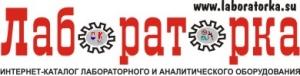 Лабораторка - интернет-каталог лабораторного и аналитического оборудования