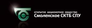 Смоленское СКТБ СПУ