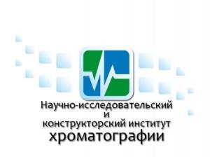 Научно-исследовательский и конструкторский институт хроматографии