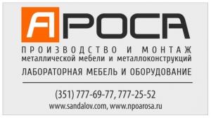 АРОСА, ООО