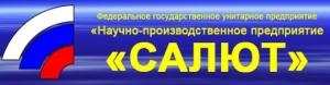 Аналитическая лаборатория ФГУП НПП Салют