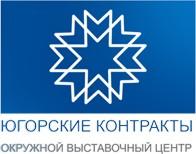 Югорские контракты, Окружной Выставочный Центр