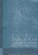 Заводская Лаборатория. Диагностика Материалов, Журнал