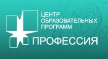 Профессия, центр образовательных программ